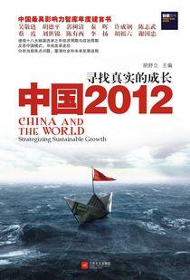 中国2012_吴敬琏,秦晖,胡德平,陈志武,谢国忠,