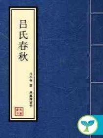 吕氏春秋(全本)