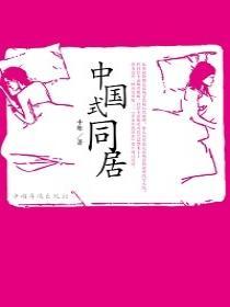 中国式同居