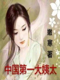 中国第一大姨太