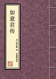 如意君传(全本)_徐昌龄_读书频道_凤凰网