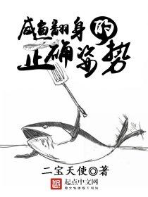 咸鱼翻身的正确姿势