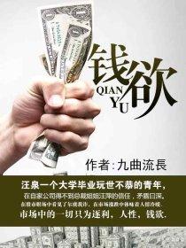 一场赌约开启梦幻交易 谁不喜欢钱呢