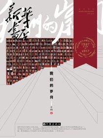 新华书店:我们的岁月