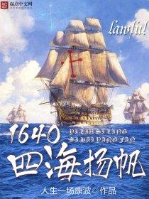 1640四海扬帆