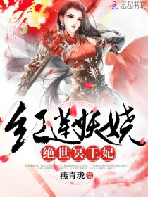 红莲妖娆:绝世冥王妃