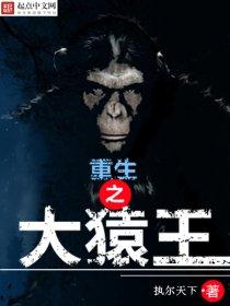 重生之大猿王