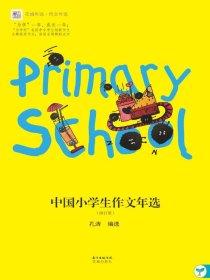 中国小学生作文年选2017