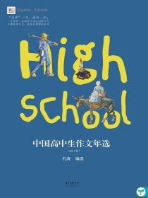 中国高中生作文年选2017