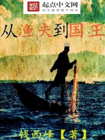 从渔夫到国王