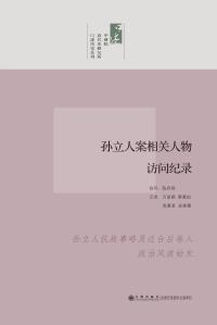 孙立人/孙立人案相关人物访问纪录
