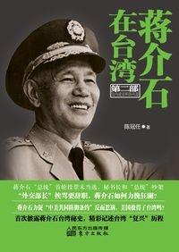 蒋介石在台湾第二部