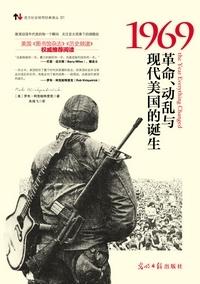 1969:革命动乱与现代美国的诞生