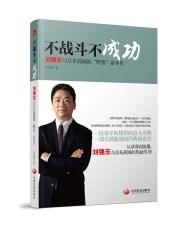 """不战斗 不成功:刘强东和京东商城的""""野蛮""""奋斗史"""
