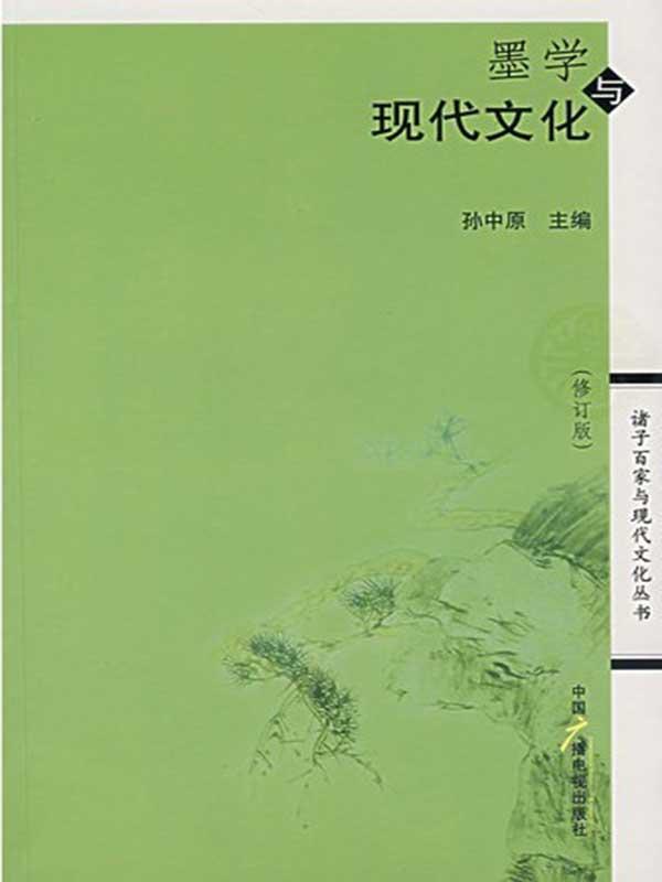 墨学与现代文化(修订版)