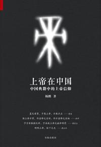 """""""上帝在中国""""源流考: 中国典籍中的""""上帝""""信仰"""