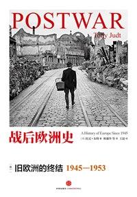战后欧洲史·卷1