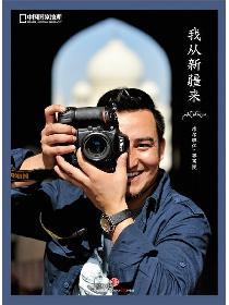 我从新疆来(认识100位普通新疆人)
