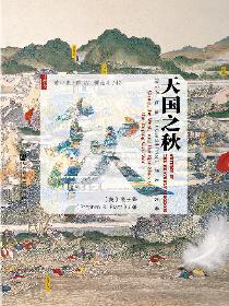 天国之秋(中国、西方以及太平天国内战)