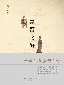 """秦晋之好(""""老西儿""""和""""老陕儿""""的交往史)"""
