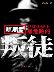 顾顺章:中共历史上最危险的叛徒