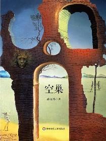 空巢(薛忆沩)