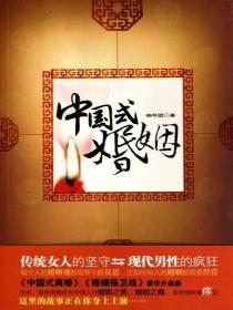 《中国式婚姻》:中国夫妻的前半生