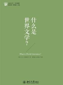 什么是世界文学?