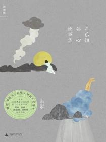 平乐镇伤心故事集(颜歌)