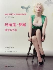 玛丽莲·梦露:我的故事