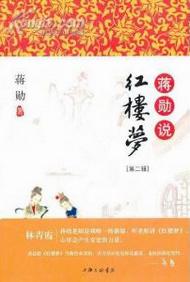 《蒋勋说红楼梦》(第二辑) - 袖手人 - 袖手人