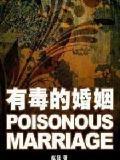 有毒的婚姻