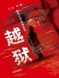 越狱:冲破封锁