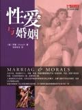 性爱与婚姻