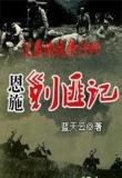 父辈的战争1949:恩施剿匪记