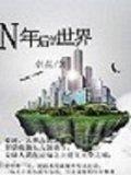 大迁徙:人类新世界