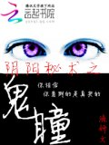 阴阳秘术之鬼瞳