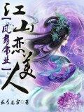 凤舞帝业:江山恋美人