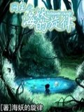 网王之海妖的旋律