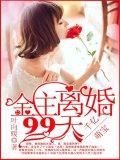 千亿萌宝:金主离婚99天