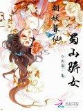 朝妖暮仙:蜀山骄女