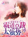 甜蜜爱恋:霸道总裁,太强势