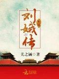 后宫:刘娥传