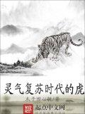 灵气复苏时代的虎