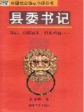 县委书记(全本)