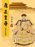 雍正皇帝3——恨水东逝