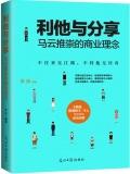 利他与分享:马云推崇的商业理念