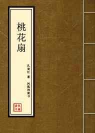 桃花扇(全本)