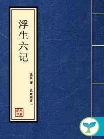 浮生六记(全本)