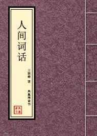 人间词话(全本)
